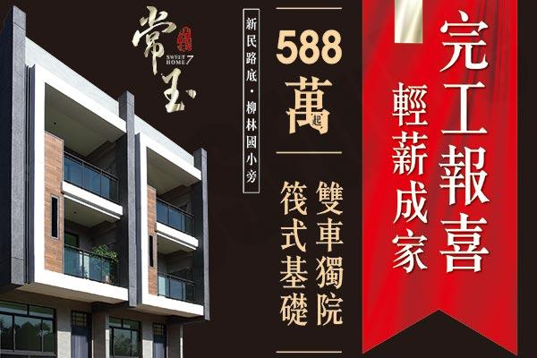 圖片:嘉義水上新建案 旺宏億建設【常玉7】日式雙車獨院,完工報囍,588萬起