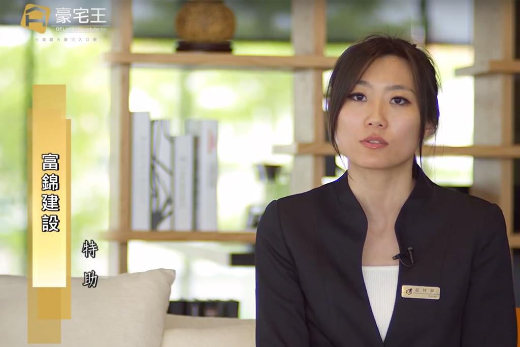 圖片:建案專訪 「水調歌頭」 富錦建設 總經理 特助