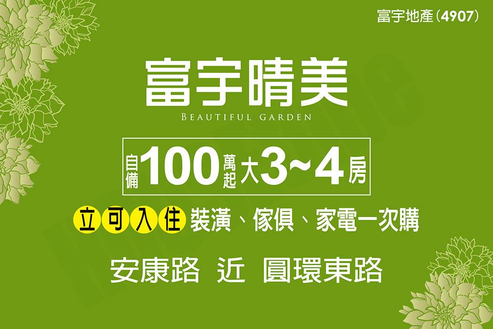 圖片:台中豐原新成屋 富宇地產【富宇晴美】立可入住 自備100萬起 大3-4房