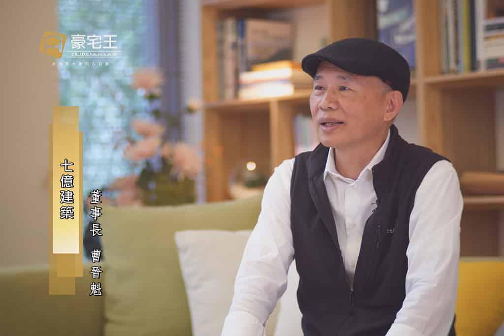 圖片:【溪松行旅】建案專訪 「七億建築」董事長 曹晉魁 台中太平透天電梯