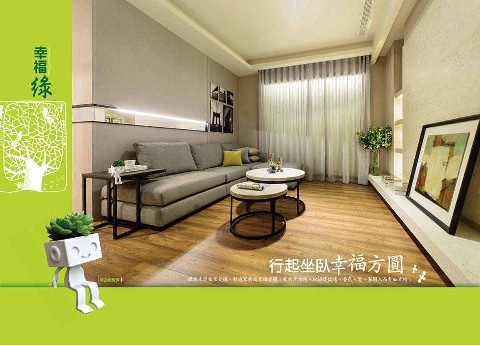 圖片:台中大里區新建案 | 新緯建築【幸福綠】願景幸福律 拾綠存幸福