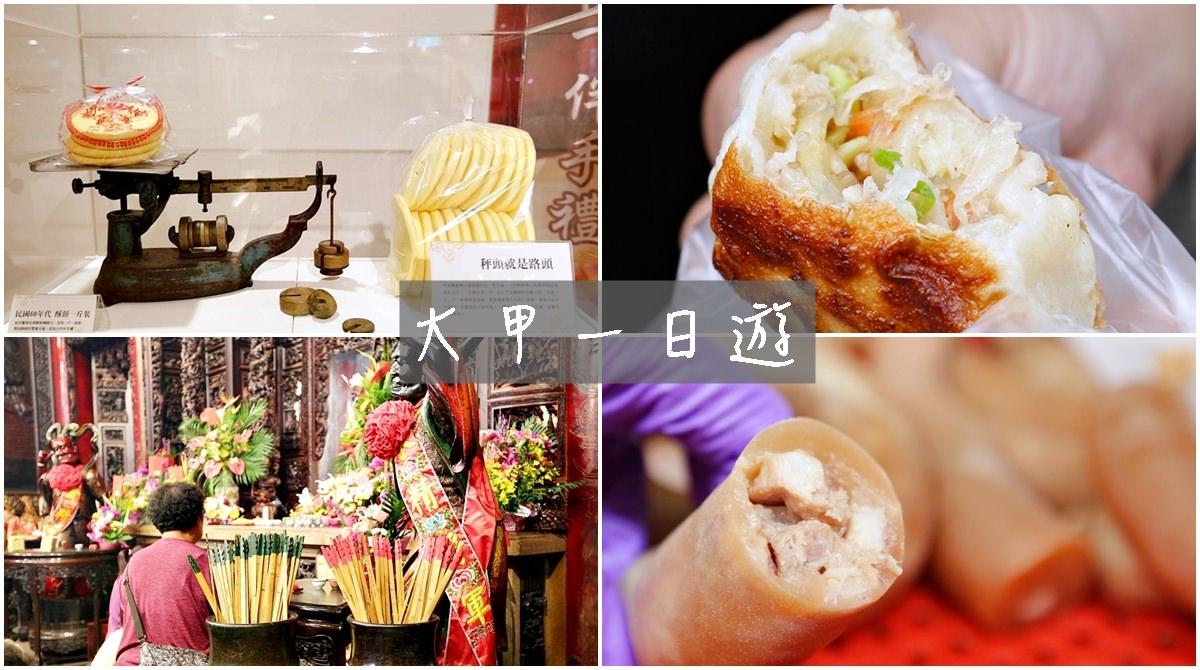圖片:大甲一日遊 鎮瀾宮+第一市場周邊美食景點 一路發順伯粉腸三寶文化館 順訪仁和盛大器