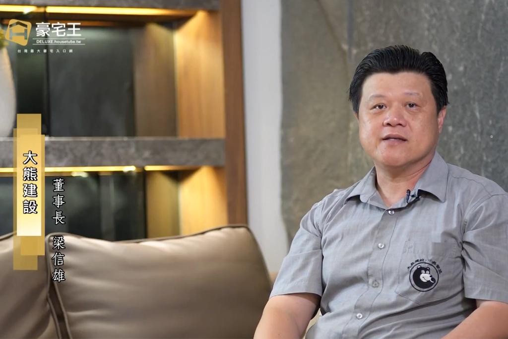 圖片:建案專訪 「大熊建設」董事長 梁信雄【大熊藏鋒】