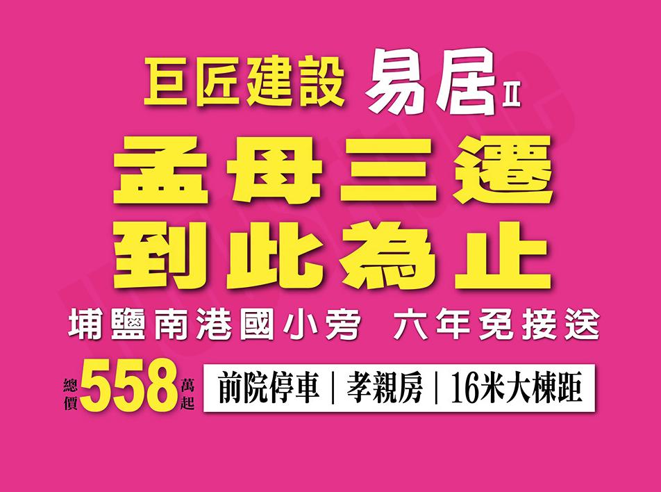圖片:彰化縣埔鹽預售屋 巨匠建設 【易居Ⅱ】總價558萬起 當家我做主