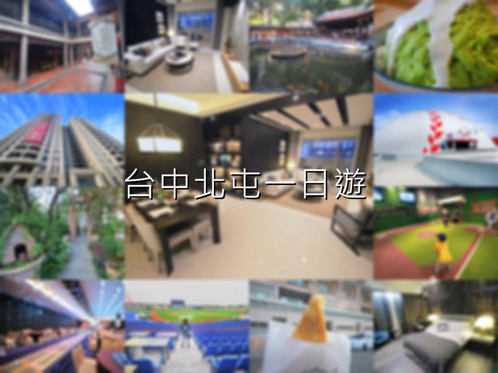 圖片: 泰若天成/台中北屯大樓 吃美食逛景點來趟一日遊 擁抱大北屯的城市生活圈
