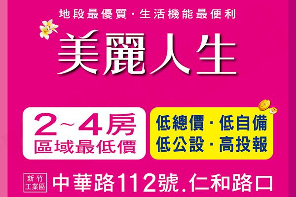 圖片:新竹湖口大樓推薦 全興工程【美麗人生】高投報率,自住兼出租,收租金輕鬆繳貸款