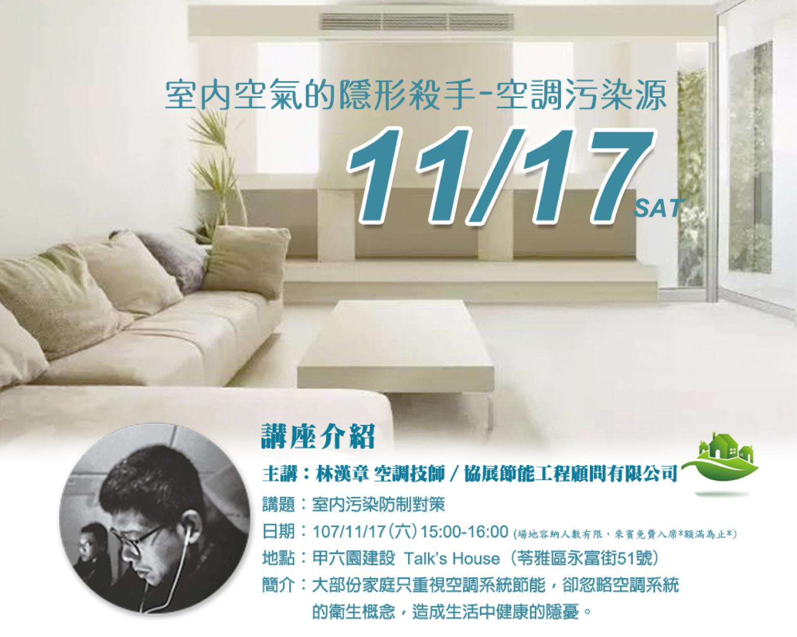 圖片:【甲六園】 Talk's House 輕鬆聊健康【免費講座】11/17(六) 15:00~16:00
