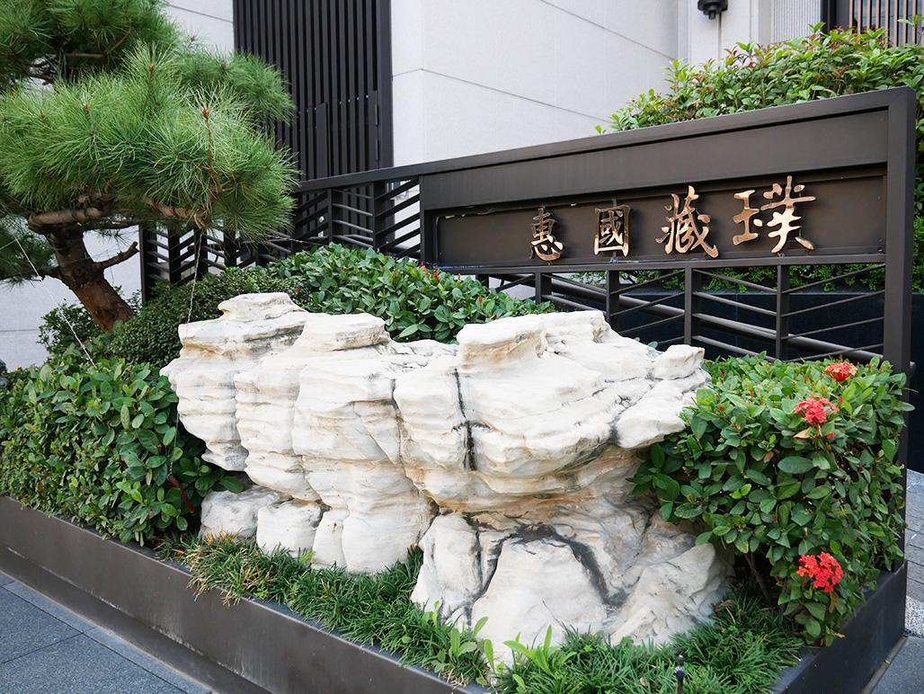 圖片:台中豪宅惠國藏璞 徜徉綠森活豪宅  悠遊藏璞活自在