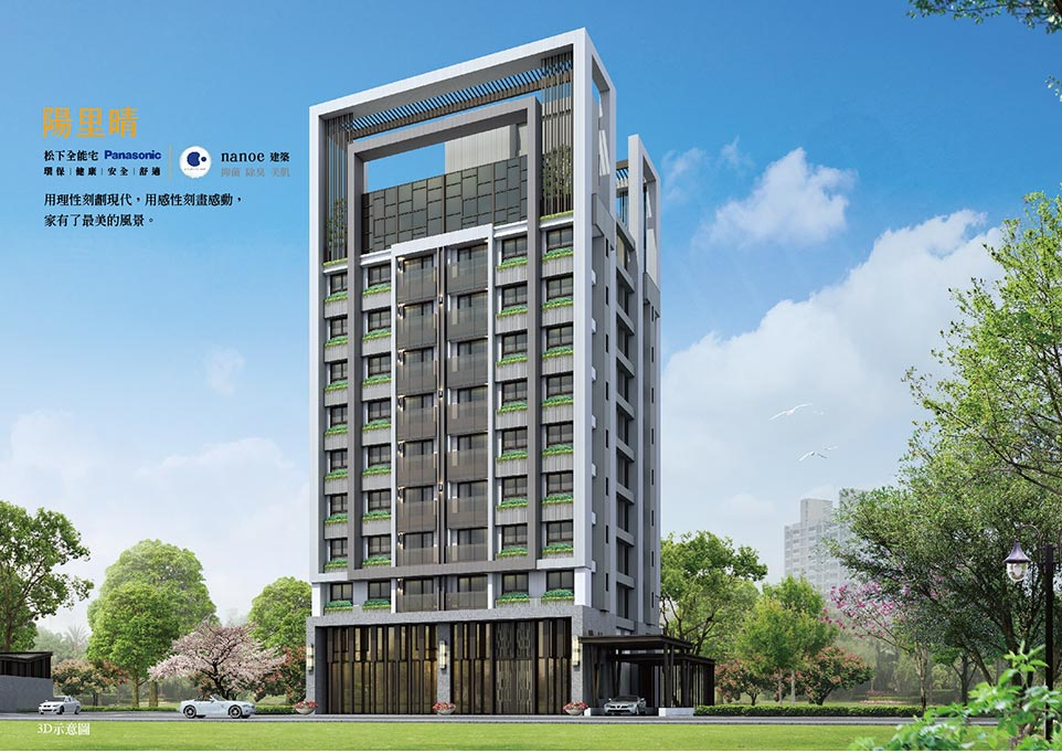 圖片:台中新成屋 英升開發建設 『陽里晴』首創淨化科技專利   打造松下節能宅