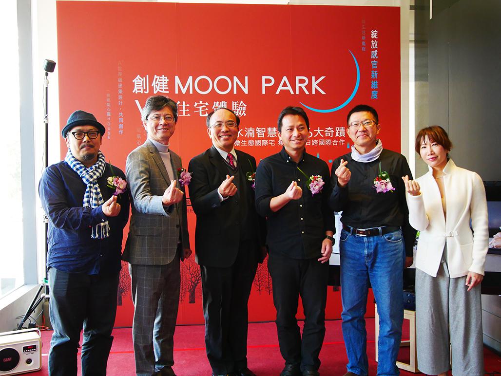 圖片:「創健MOON PARK」 發表會  打造水湳唯一綠色奇蹟 !
