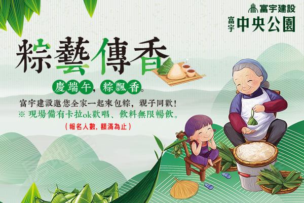 圖片:【富宇中央公園】6月1日(星期六),富宇邀您一起來包粽