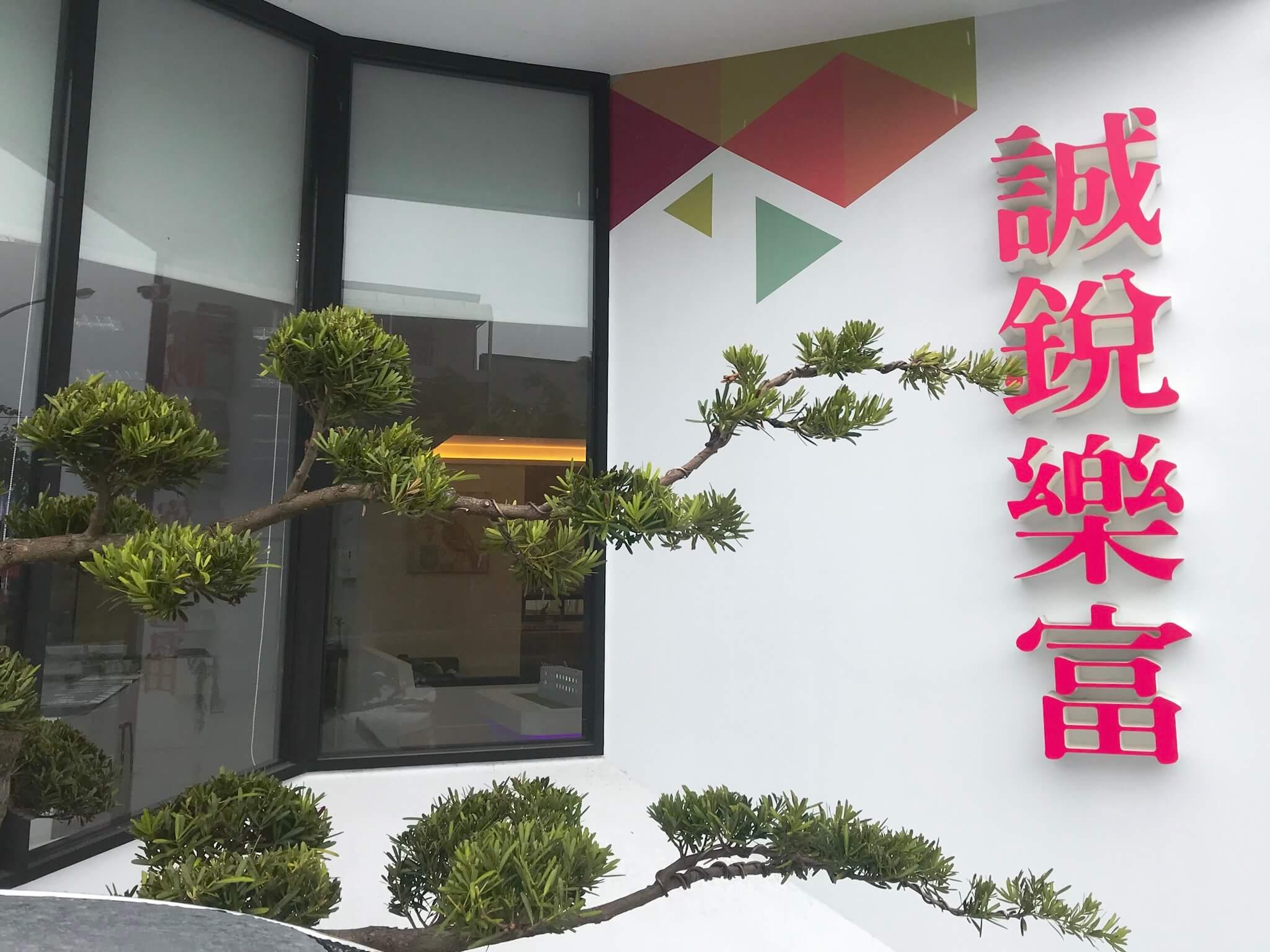 圖片:台南安定 透天別墅 誠銳建設-誠銳樂富:繁華入宅靜 雙車獨門院