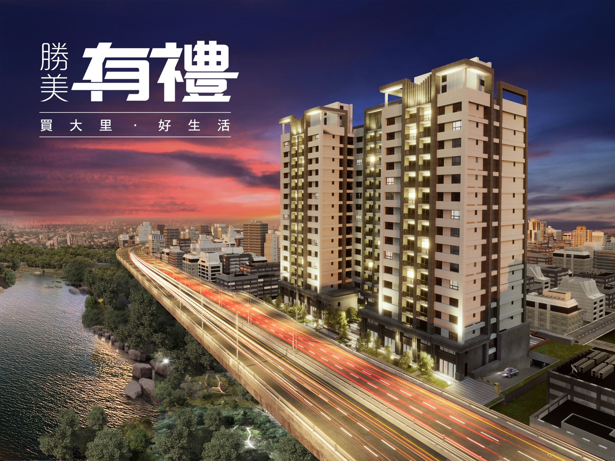 圖片:台中大里預售大樓| 勝美建設「 勝美有禮」水岸第一排 親民價格買最核心地段!