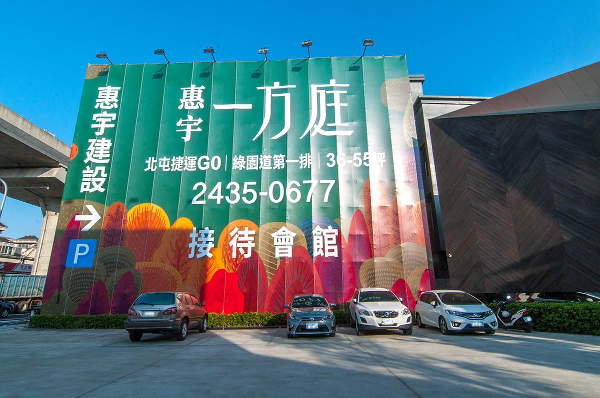 圖片:熱銷建案推薦|公開即完銷 惠宇一方庭 再創3小時 完銷記錄
