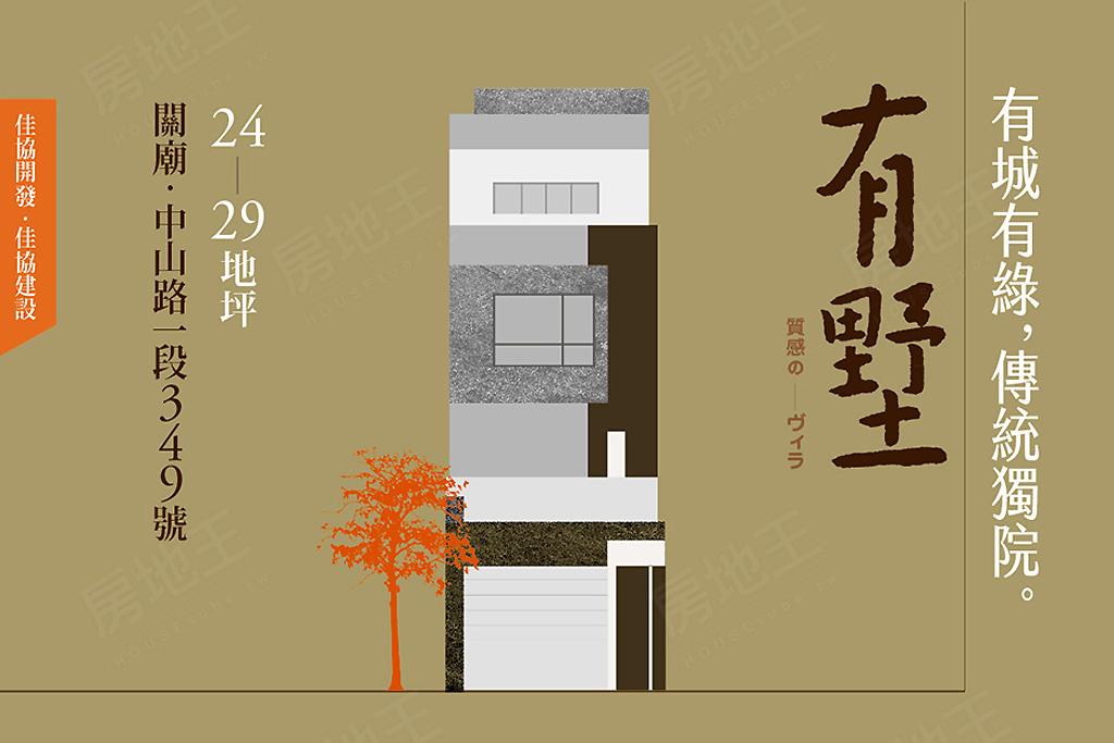 圖片:台南市關廟區四樓透天別墅【有墅】佳協開發