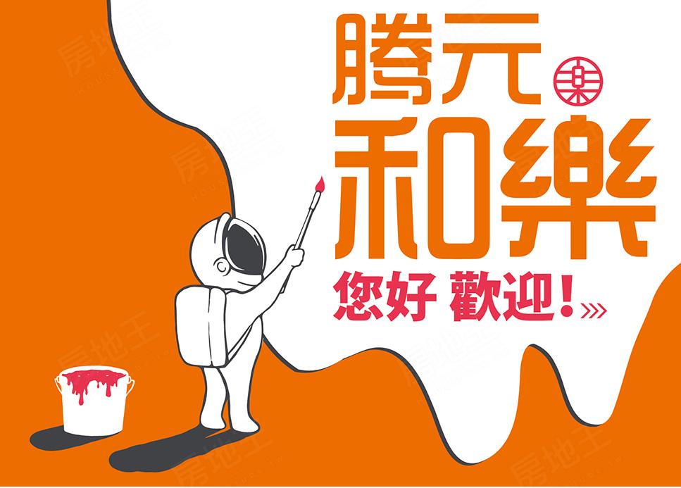 圖片:桃園市楊梅區預售華廈【騰元和樂】騰元建設