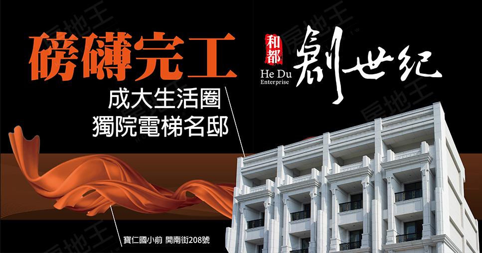 圖片:台南市北區透天電梯店住【創世紀】和都建設
