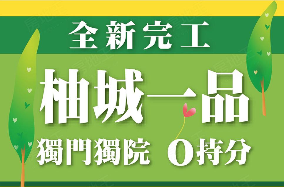 圖片:台南市麻豆區成屋透天別墅【柚城一品】聚盛建設