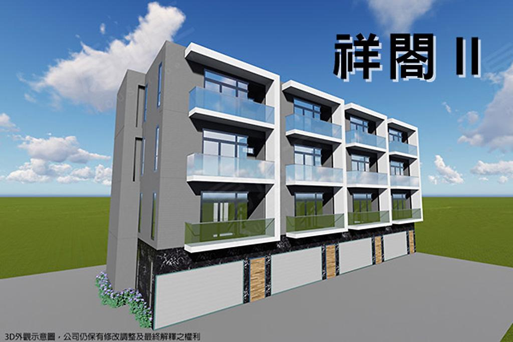 圖片:台南市永康區透天別墅【祥閤Ⅱ】創群開發