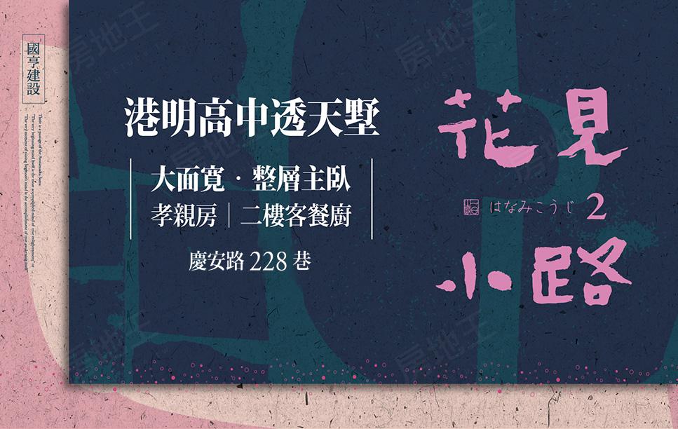 圖片:台南市西港區成屋透天別墅【花見小路2】國亨建設