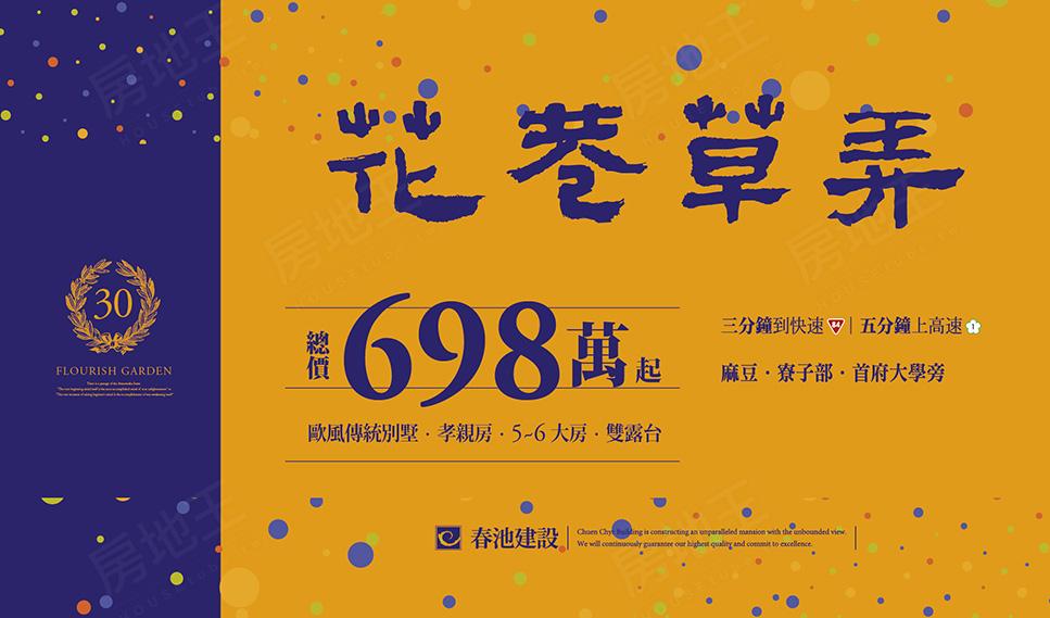 圖片:台南市西港區成屋透天別墅【花巷草弄30】春池建設