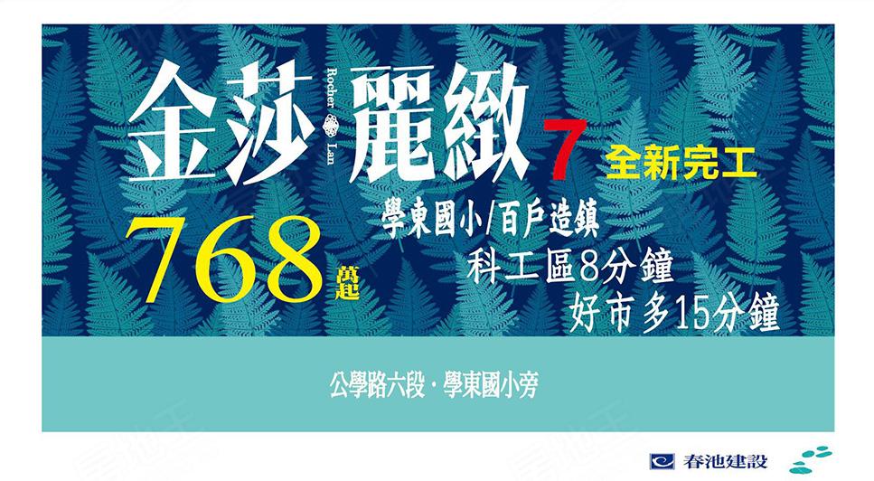 圖片:台南市安南區透天別墅【金莎麗緻7】春潤投資