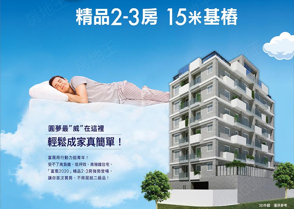 圖片:台南市新化區預售公寓【富凰2020】富凰建設