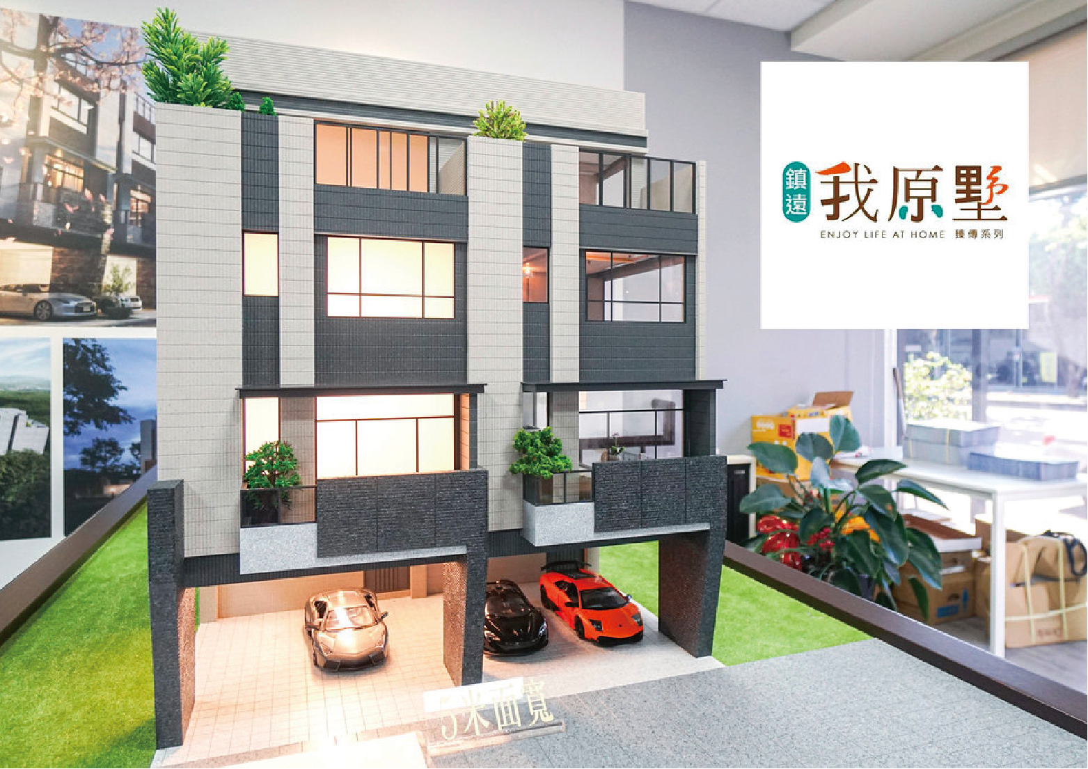 圖片:台中潭子新建案開箱 | 鎮遠建設 我原墅。原來就是我想找的家