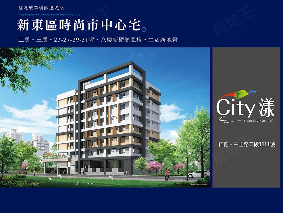圖片:新東區時尚市中心宅—舜第建設「City漾」
