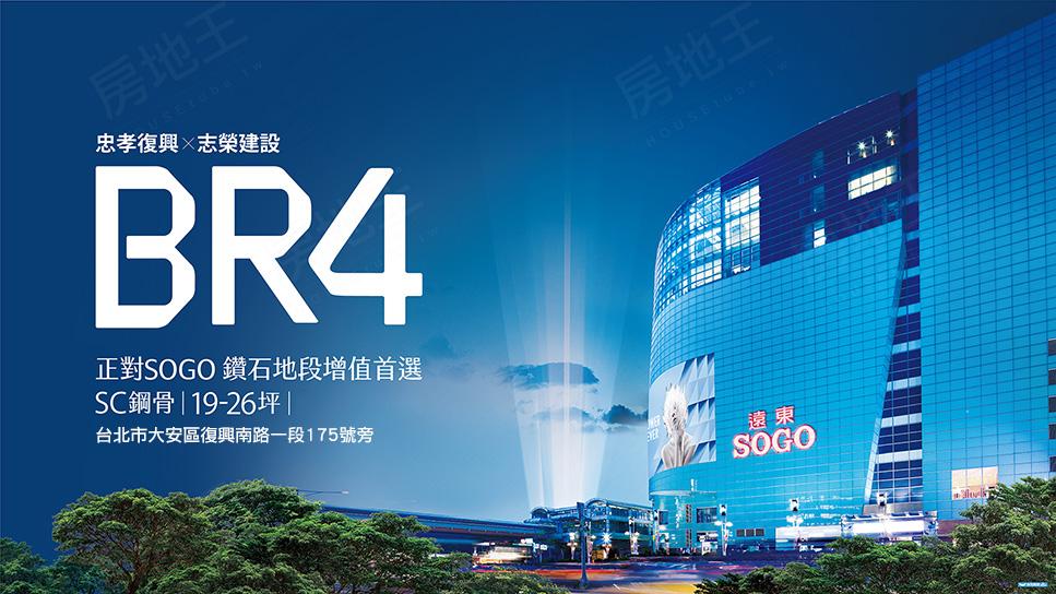 圖片:台北市大安區預售大樓店住【志榮BR4】志榮建設-博德開發