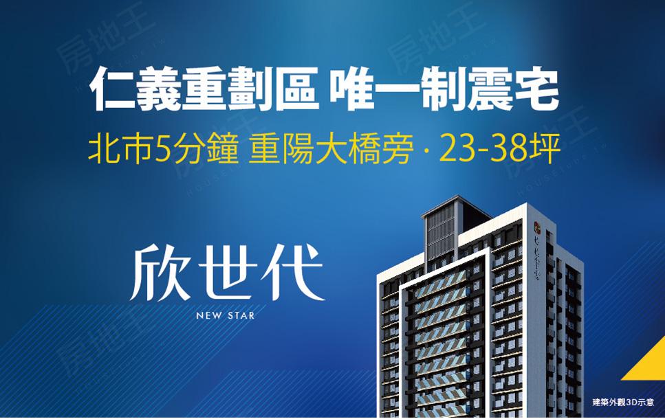 圖片:新北市三重區預售大樓店住【欣世代】欣巴巴事業
