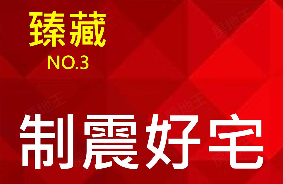 圖片:台南市安南區預售透天別墅【臻藏NO.3】昇基建設