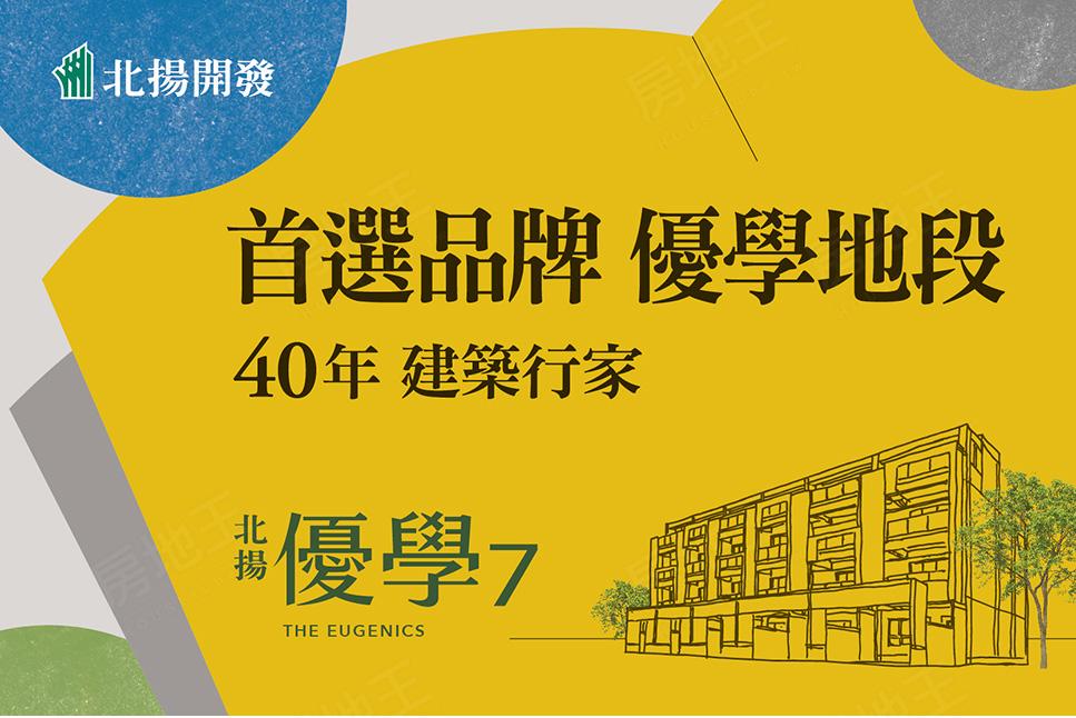 圖片:台南市新營區預售透天別墅【優學7】北揚建設