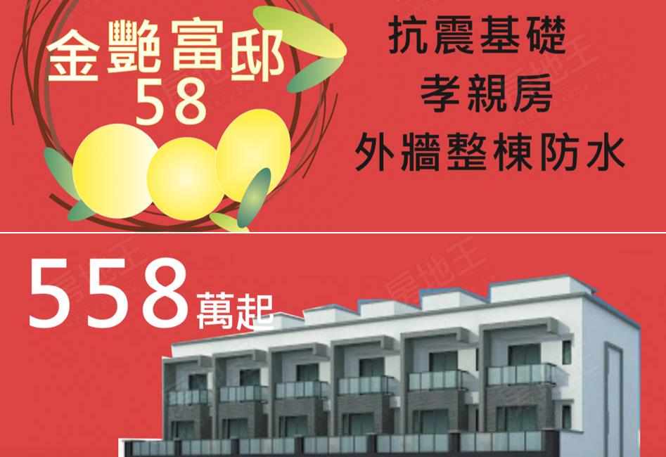 圖片:台南市新營區施工透天別墅【金艷富邸5】嬿銡建設