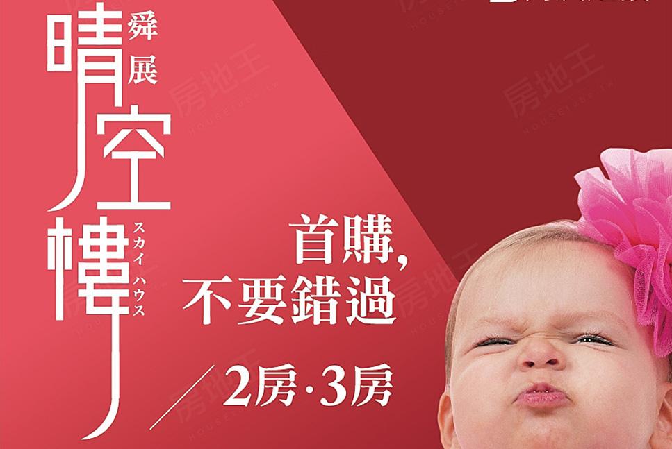 圖片:台南市永康區預售公寓【晴空樓】舜展建設