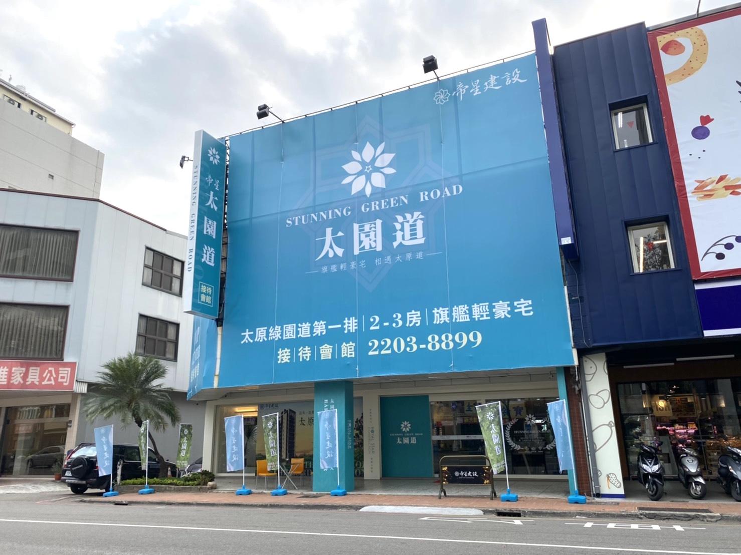 圖片:台中北區建案搶先看 | 帝星建設 太園道 北區綠園道第一排