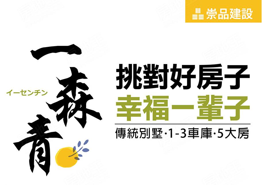 圖片:台南市永康區預售透天別墅【一森青】崇品建設
