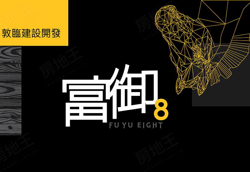 圖片:台南市新營區預售透天別墅【富御八期】敦臨建設