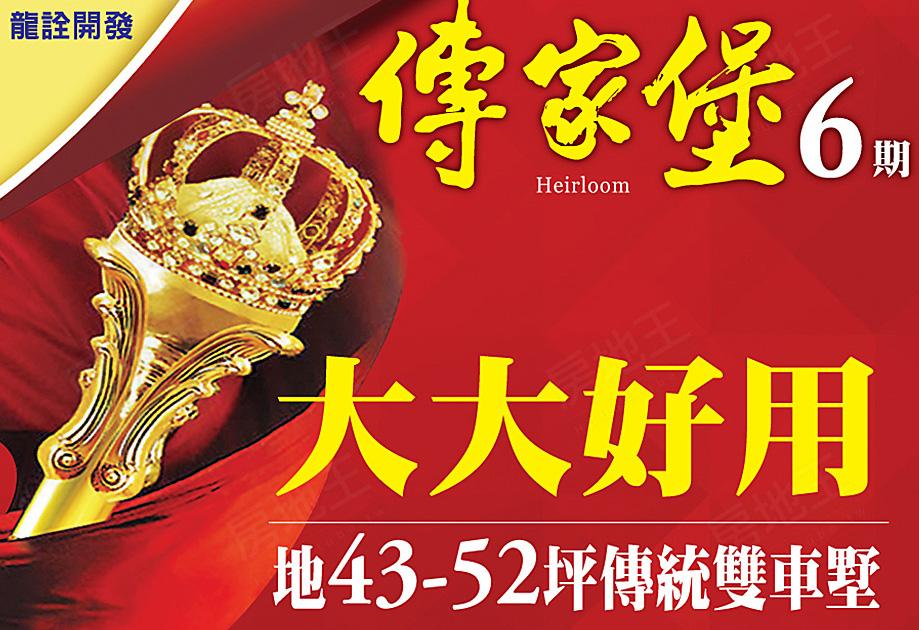 圖片:台南市安南區預售透天別墅【傳家堡6期】龍詮開發建設