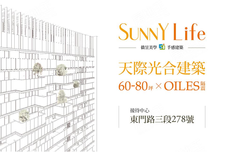 圖片:台南市東區預售大樓【sunny life】僑昱建築