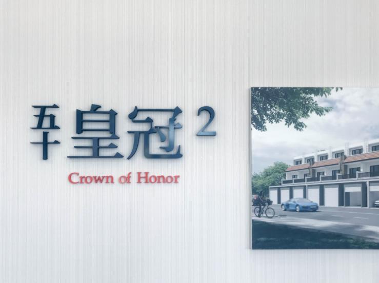 圖片:台南七股透天別墅-五十建設 五十皇冠2:買透天 怎麼那麼簡單?