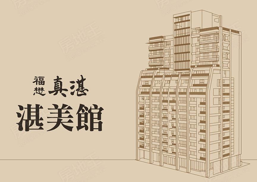 圖片:高雄市前金區預售大樓店住【福懋真湛-湛美館】福懋建設