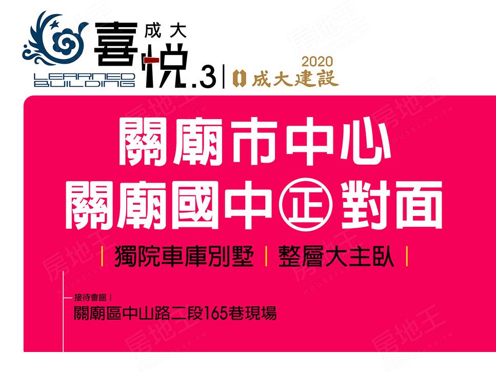 圖片:台南市關廟區成屋透天別墅【成大喜悅3】成大建設