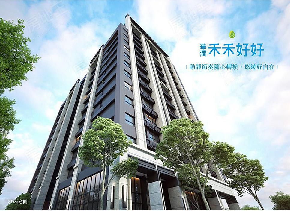 圖片:新北市新店區預售大樓店住【華潤禾禾好好】華潤建設