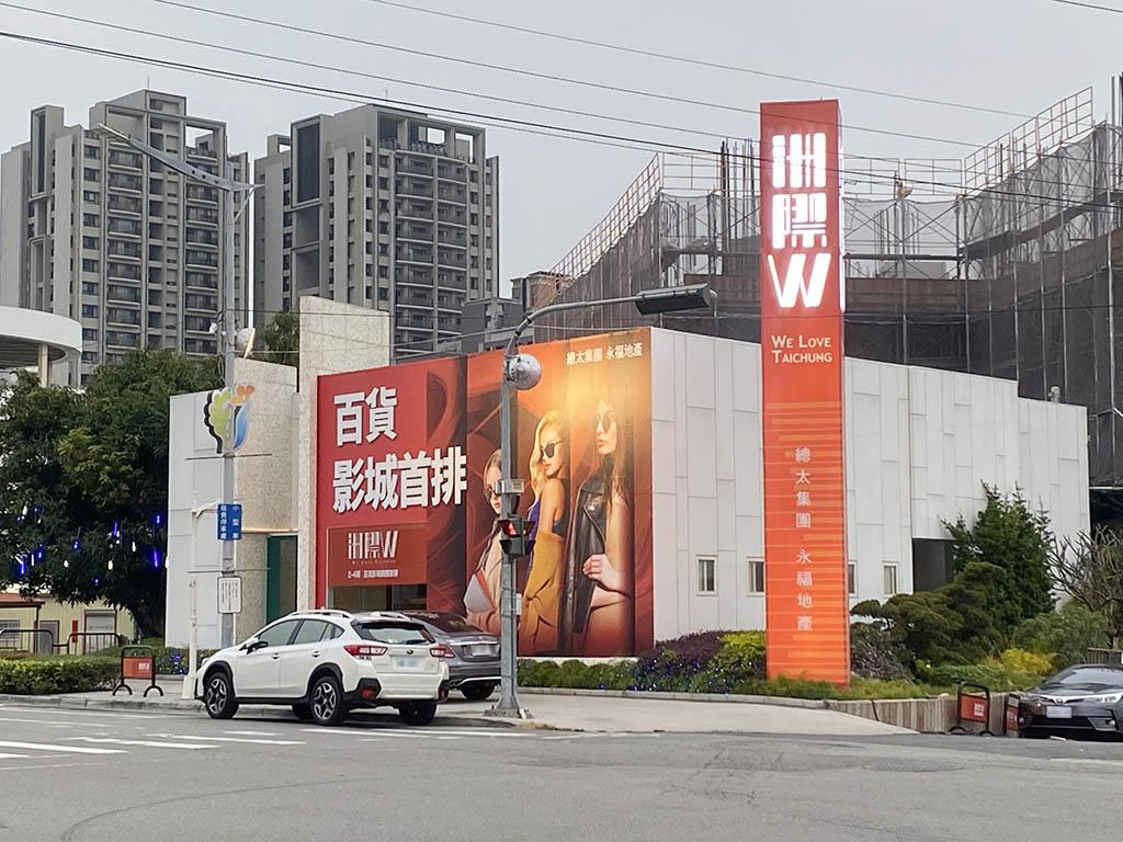 圖片:熱銷建案推薦|台中北屯「洲際w」 洲際棒球場、商場百貨當鄰居 地段好保值 !