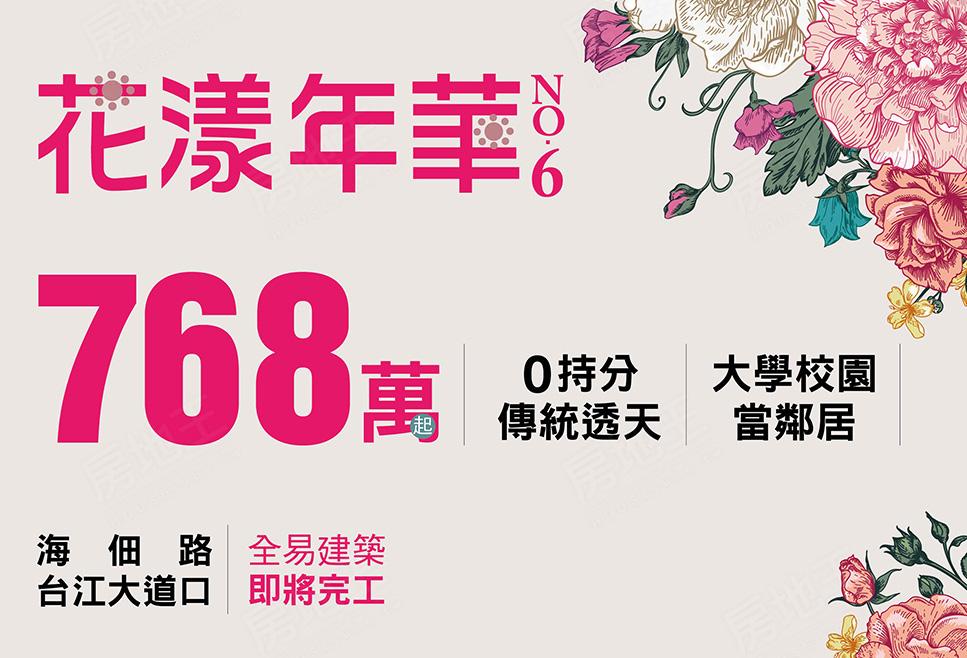 圖片:台南市安南區施工透天別墅【花漾年華6】全易建設