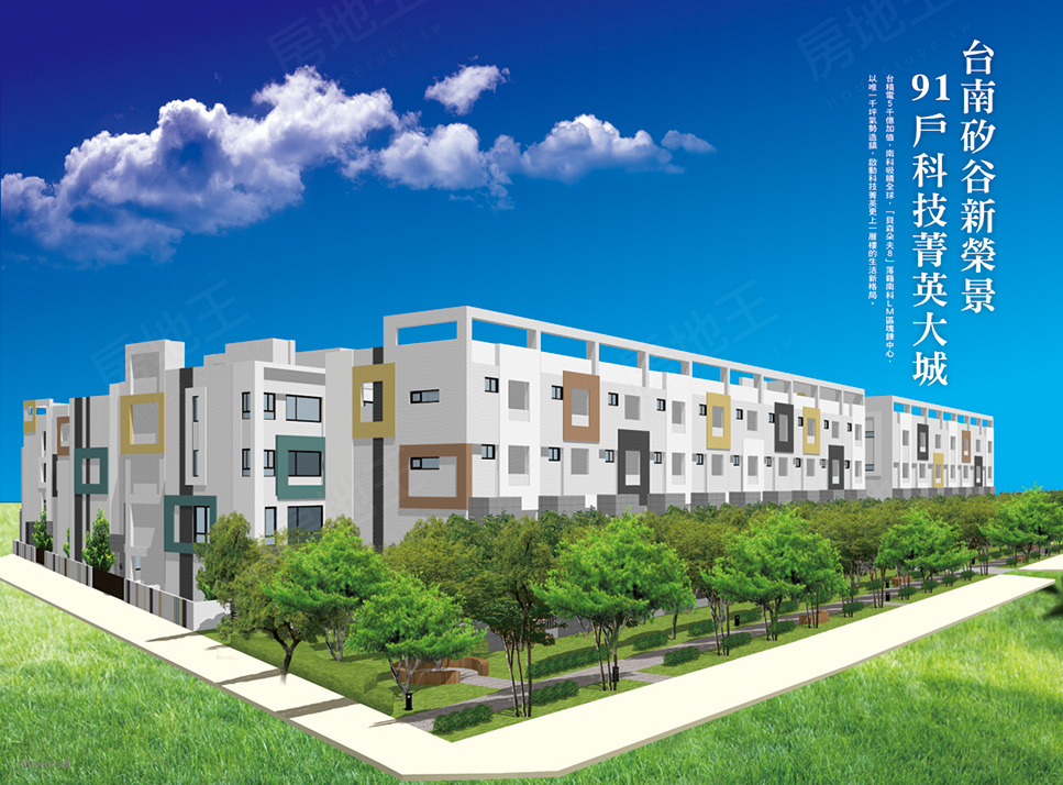 圖片:台南矽谷科技菁英大城—東琳建設「貝森朵夫8」