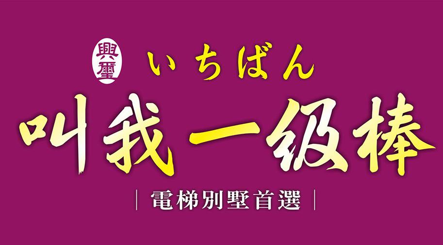 圖片:高雄市小港區成屋電梯別墅【叫我一級棒】興璽展業