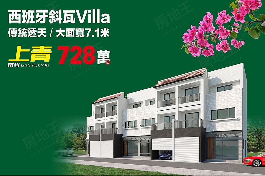 圖片:台南市善化區預售透天別墅【上青】佳丙開發建設