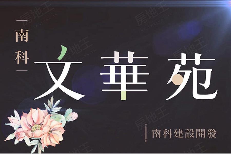 圖片:台南市善化區施工透天別墅【南科文華苑】南科建設開發